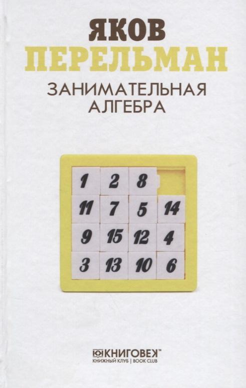 Перельман Я. Занимательная алгебра