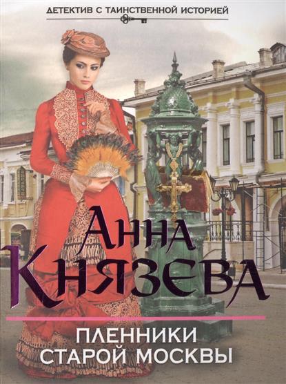 Князева А. Пленники старой Москвы