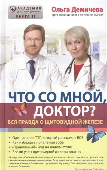 Демичева О. Что со мной, доктор? Вся правда о щитовидной железе о ю демичева что со мной доктор вся правда о щитовидной железе