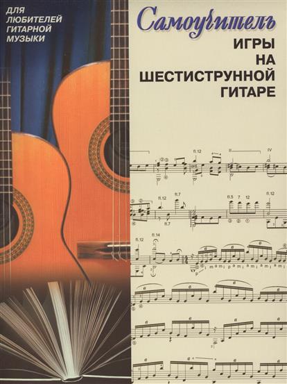 Желнова Е. (сост.) Самоучитель игры на шестиструнной гитаре агеев д самоучитель игры на шестиструнной гитаре