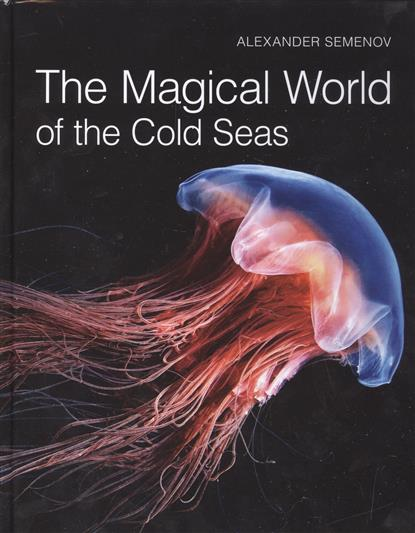 Semenov A. The Magical World of the Cold Seas кольцо из золота r 62982