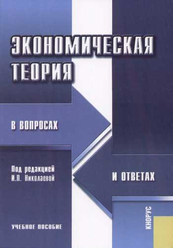 Экономическая теория в вопросах и ответах