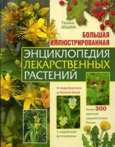 Ильина Т. Большая илл. энц. лекарственных растений рябченко в ред большая илл энц школьника
