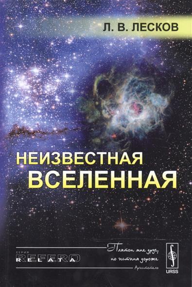 Неизвестная Вселенная