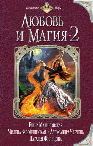 Малиновская Е., Завойчинская Е., Черчень А., Жильцова Н. Любовь и Магия - 2