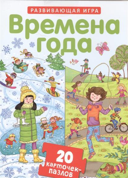 Митченко Ю., Белоголовская Г. (худ.) Времена года. Развивающая игра