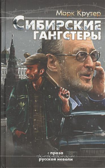 Крутер М. Сибирские гангстеры