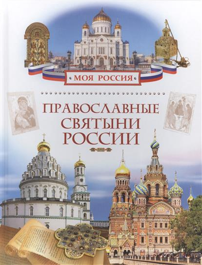 Лясковская Н. Православные святыни России росмэн православные святыни россии