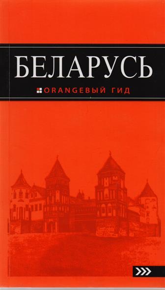 Кирпа С., Дмитриев А. Беларусь. Путеводитель
