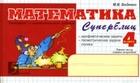 Математика Суперблиц знаний 4 кл 1-е полугодие