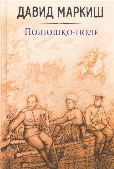 Маркиш Д. Полюшко-поле полюшко поле