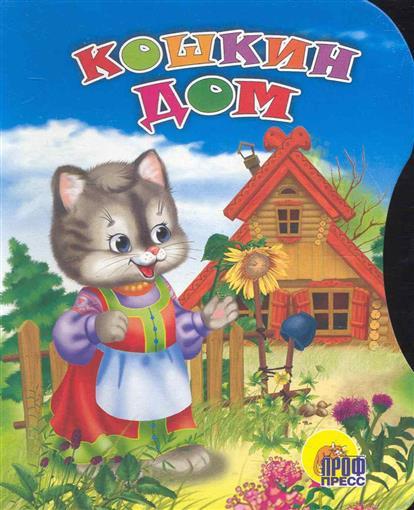 Паракшеева З.: КВ Кошкин дом