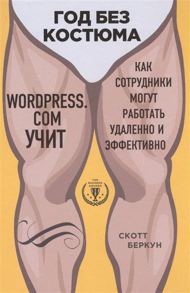 Год без костюма. WordPress.com учит, как сотрудники могут работать удаленно и эффективно