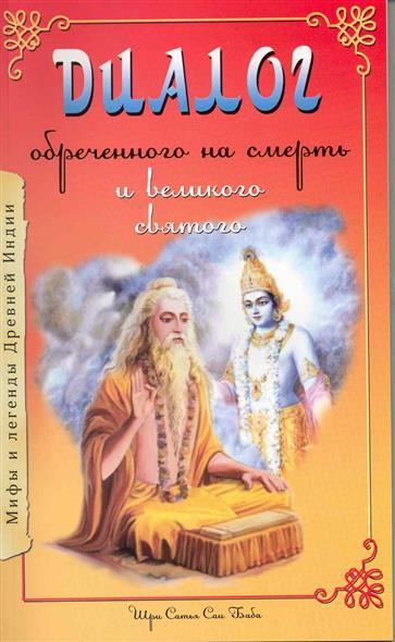 Шри Сатья Саи Баба. Диалог обреченного на смерть и великого святого