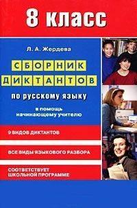 Сборник диктантов по рус. языку для 8 кл  В помощь нач. учителю