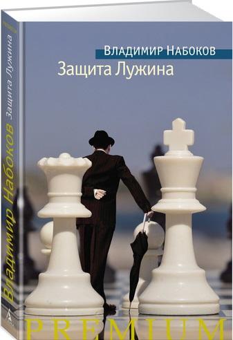 Набоков В. Защита Лужина вашингтон ирвинг tales of a traveller