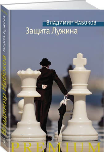 Набоков В. Защита Лужина favourite подвесная люстра favourite congress 2096 9p