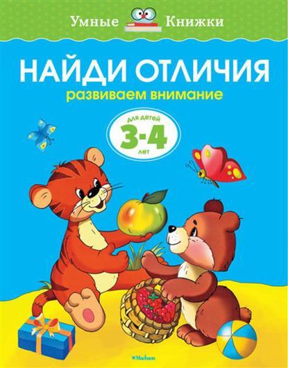 Найди отличия Для детей 3-4 лет