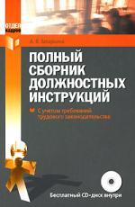 Полный сборник должностных инструкций