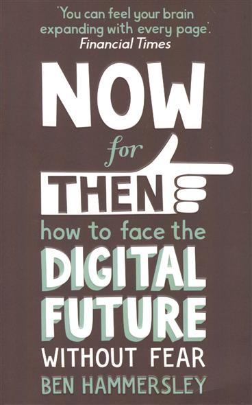 Hammersley B. NOW for THEN: How to Face the Digital Future Without Fear how i live now