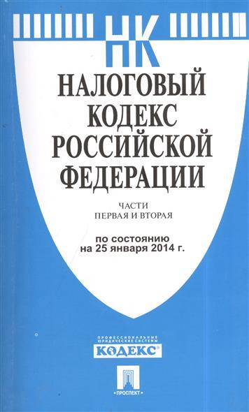 Налоговый кодекс Российской Федерации. Части первая и вторая. По состоянию на 25 января 2014 г.