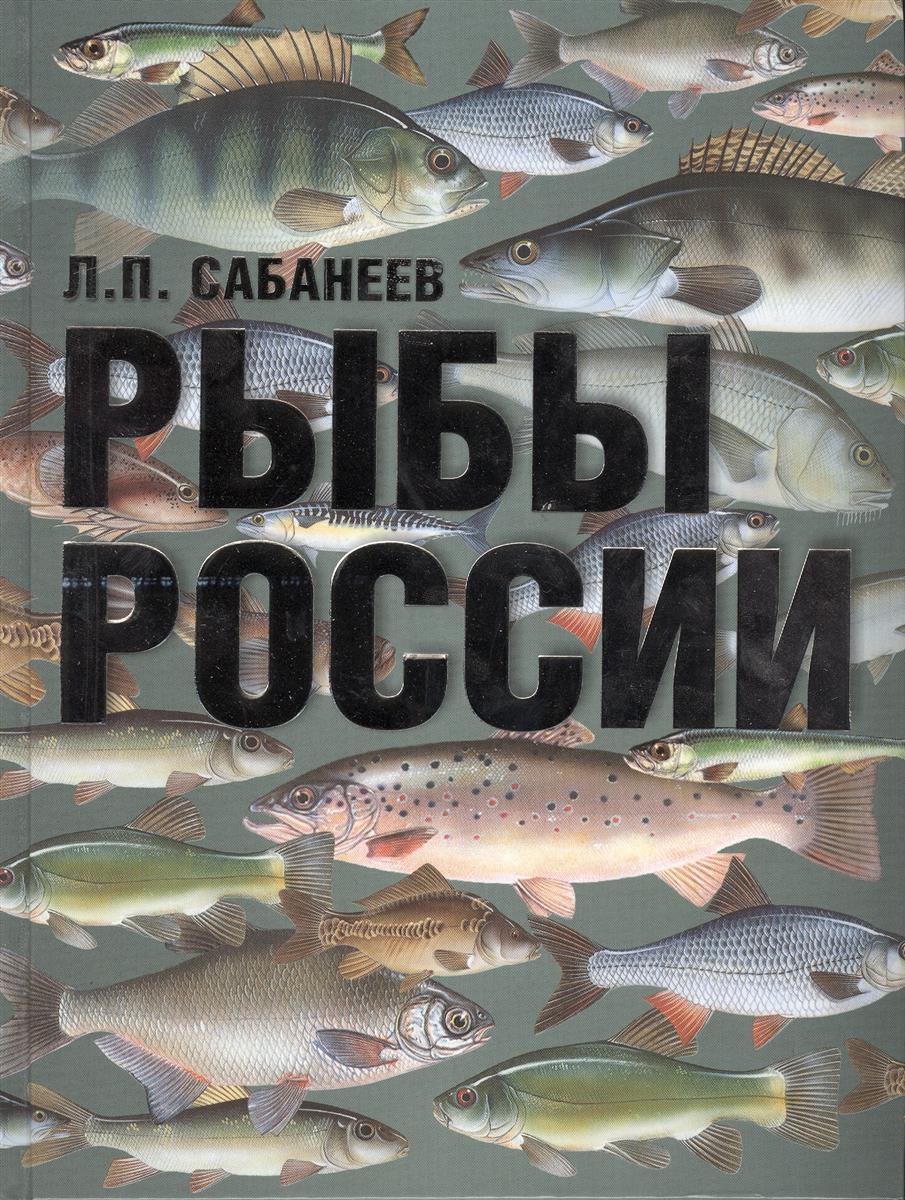 Сабанеев Л. Рыбы России. Жизнь и ловля (уженье) наших пресноводных рыб сабанеев л русская рыбалка жизнь и ловля пресноводных рыб