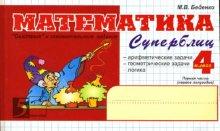 Беденко М. Математика Суперблиц знаний 4 кл 1-е полугодие