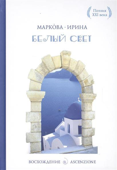 Маркова И. Белый свет