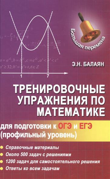 Балаян Э. Тренировочные упражнения по математике для подготовки к ОГЭ и ЕГЭ (профильный уровень)