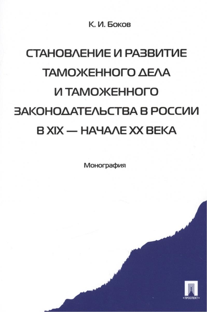 Становление и развитие таможенного дела и таможенного законодательства в России в XIX - начале XX века. Монография