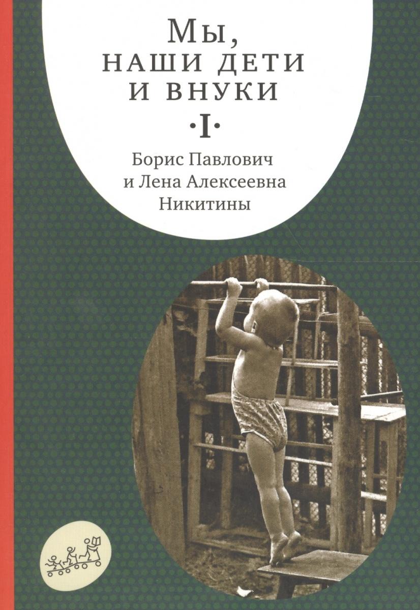 Никитин Б., Никитина Л. Мы, наши дети и внуки. В 2-х томах. Том 1. Так мы начинали анатомия человека в 2 х томах том 1 cd