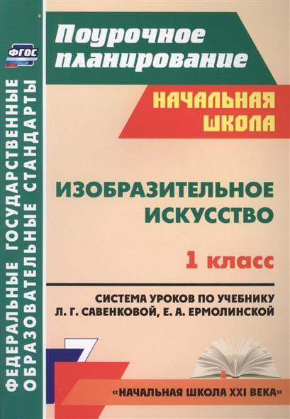 Изобразительное искусство. 1 класс. Система уроков по учебнику Л.Г. Савенковой, Е.А. Ермолинской