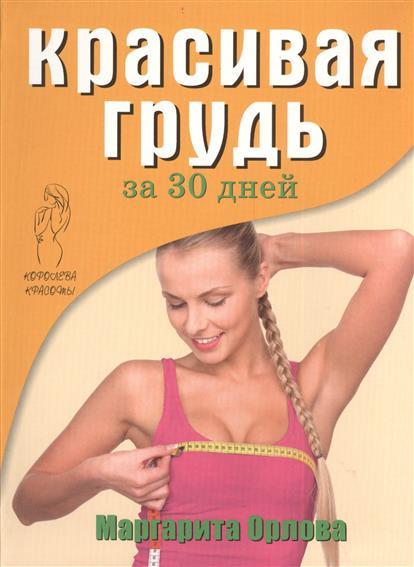 Орлова М. Красивая грудь за 30 дней pro svet light mini par led 312 ir