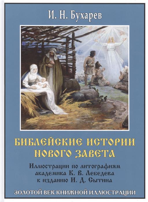 Бухарев И. Библейские истории Нового завета и н бухарев ветхий и новый завет библейские истории