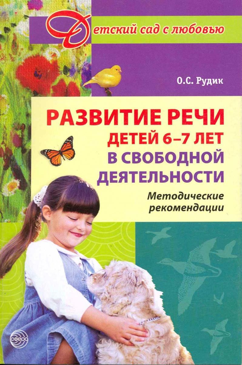 Развитие речи детей 6-7 лет в своб. деят.