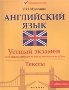 Английский язык. Устный экзамен для школьников и поступающих в вузы. Тексты. С заданиями