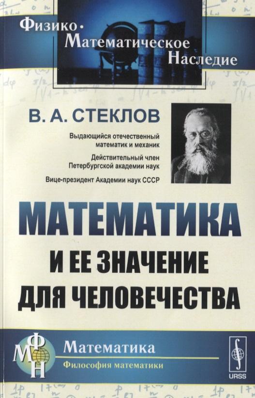 Математика и ее значение для человечества