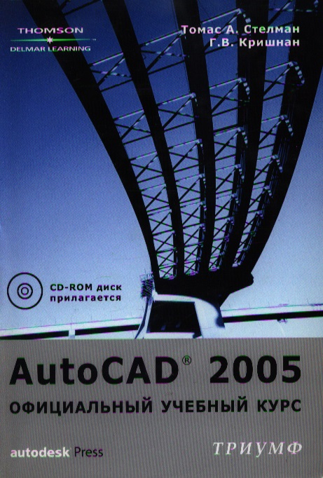 Кришнан Г., Стелман Т. AutoCAD 2005 Офиц. учебный курс mark middlebrook autocad 2005 for dummies