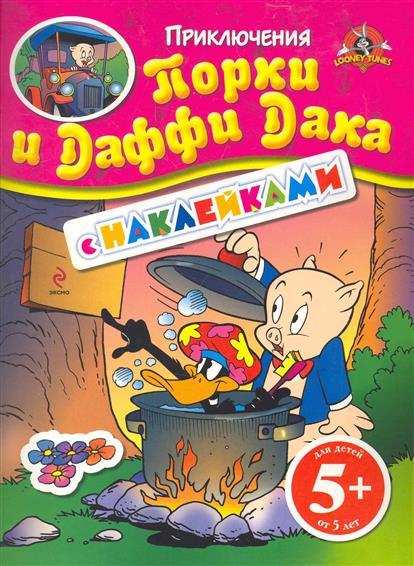 Приключения Порки и Даффи Дака