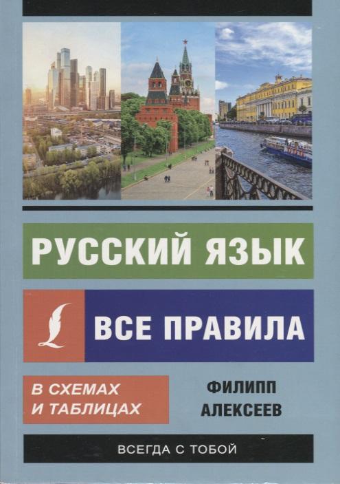 Алексеев Ф. Русский язык. Все правила в схемах и таблицах