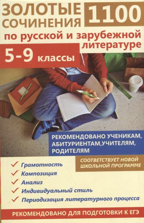 1100 золотые сочинения по русской и зарубежной литературе. 5-9 классы