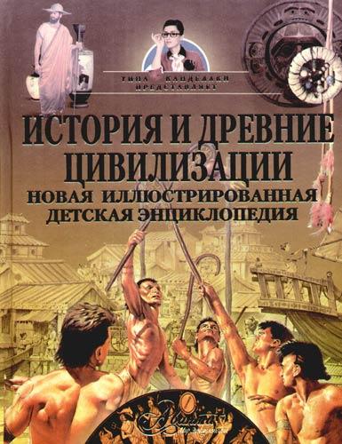 История и древние цивилизации Новая илл. детская энц.