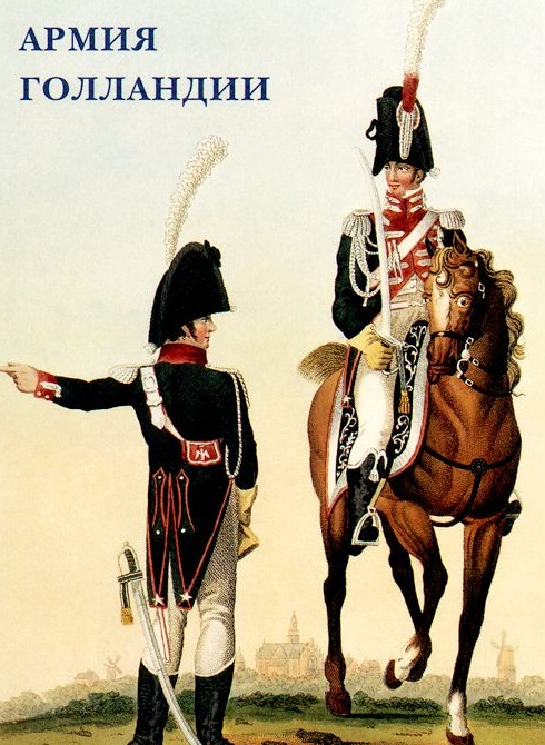 Армия Голландии. Набор открыток