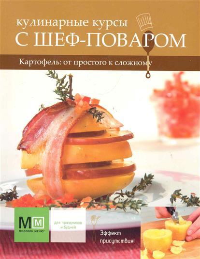 Кулинарные курсы с шеф-поваром Картофель от простого к сложному