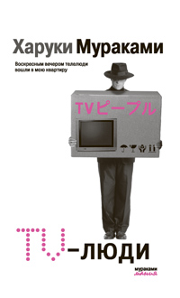 TV-люди: рассказы / (Мураками мания). Мураками Х. (Эксмо)