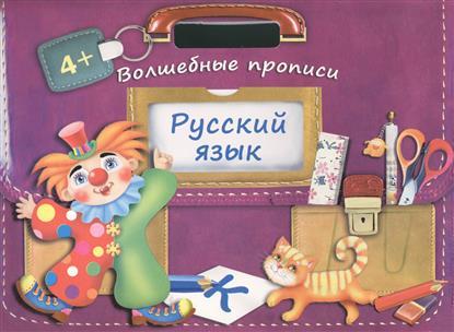 Двинина Л. (худ.) Русский язык. Волшебные прописи двинина л волшебные подарки фей