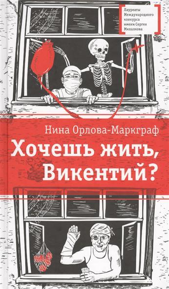 Орлова-Маркграф Н. Хочешь жить, Викентий? Из записок юного практиканта-медика