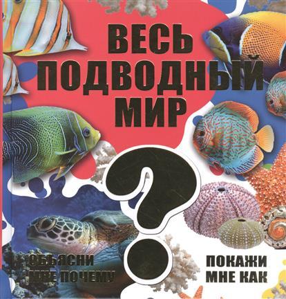 Кошевар Д., Ликсо В. Весь подводный мир ликсо в третьякова а подводный мир