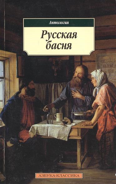 Русская басня Антология