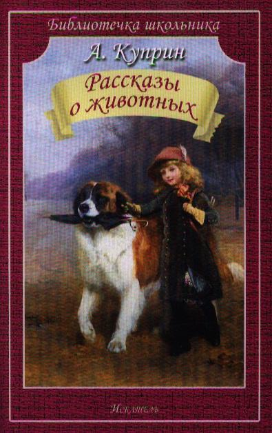 Куприн А. Рассказы о животных ISBN: 9785990578425 куприн а куприн рассказы 1 4 кл
